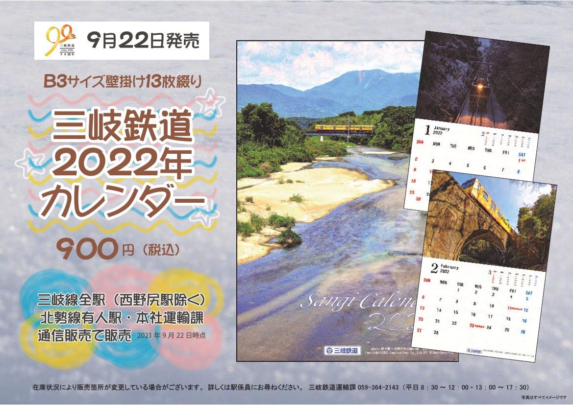 三岐鉄道カレンダー