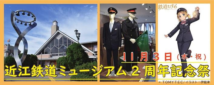 近江鉄道ミュージアム2周年記念祭
