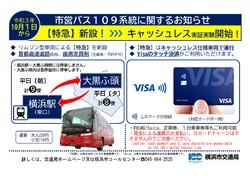 横浜市 リムジン型バス 運行