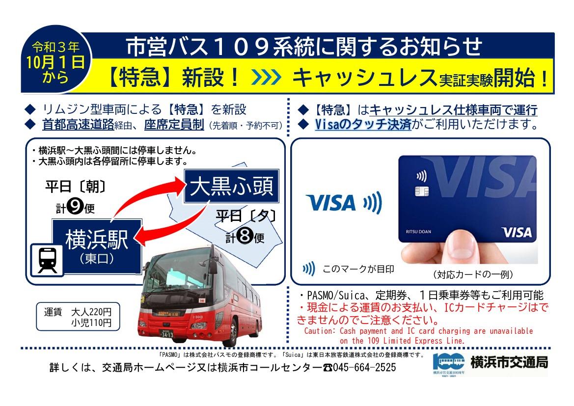 Visaのタッチ決済実証実験