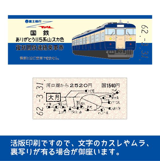 115系山スカ色 復刻地図式連絡硬券(イメージ)