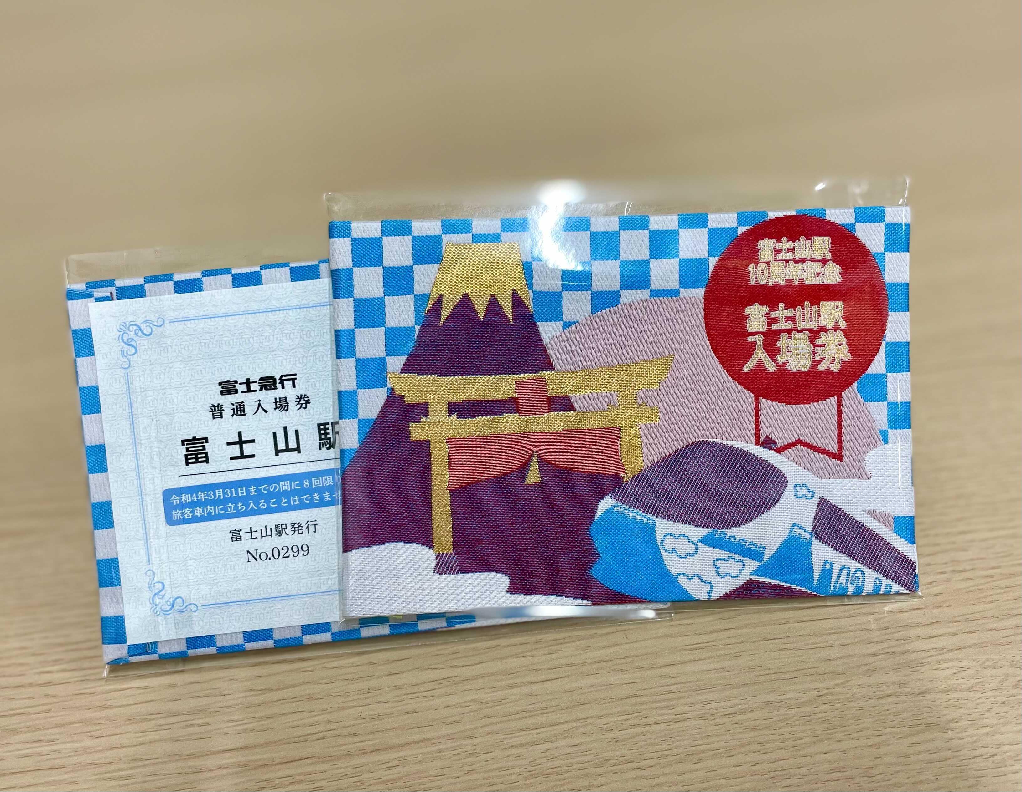 富士山駅「ふじやま織」入場券