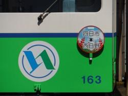 四日市あすなろう鉄道 行先表示板デザイン 変更
