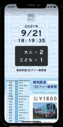 樽見鉄道 モバイル版1日フリー乗車券 発売