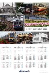 京成 2022年カレンダー 販売