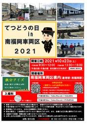 南福岡車両区 鉄道の日イベント