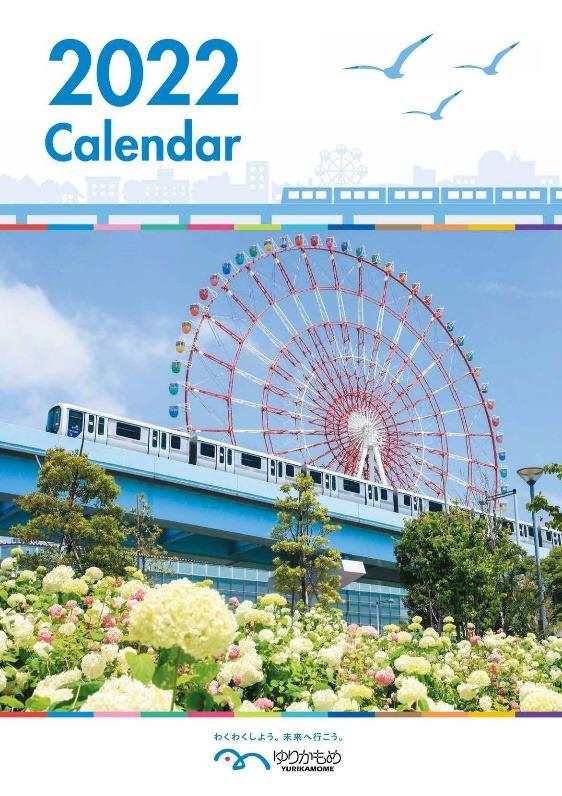 ゆりかもめカレンダー(表紙イメージ)