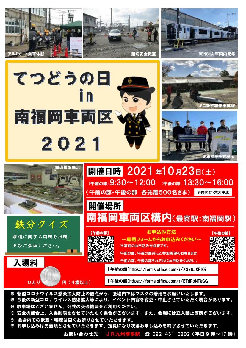 てつどうの日 in 南福岡車両区2021