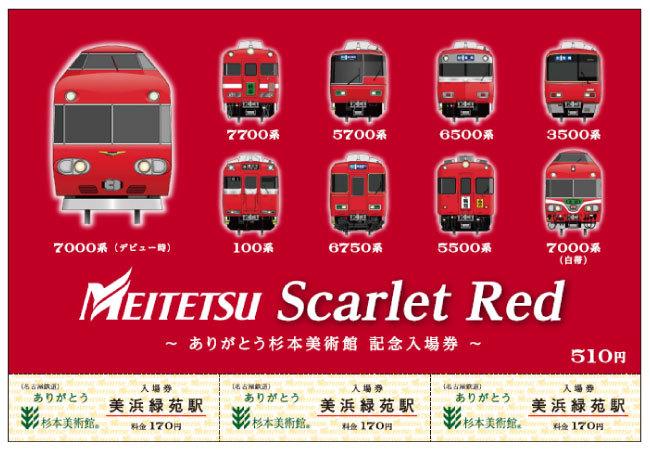 記念入場券(表面イメージ)