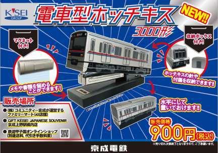 電車型ホッチキス3000形