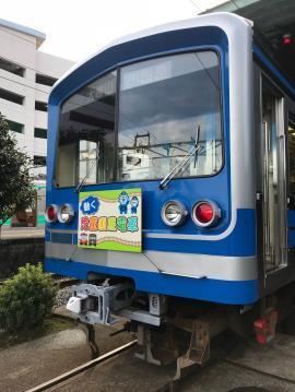 「動く児童画展電車」(2020年運転時)