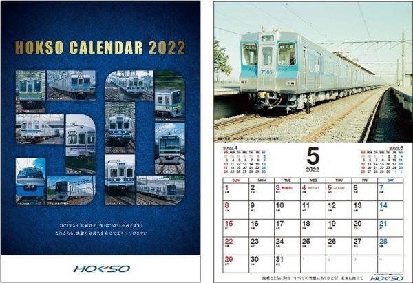 北総鉄道カレンダー2022(イメージ)