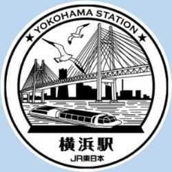 JR東 横浜支社 デジタル駅スタンプ 配布