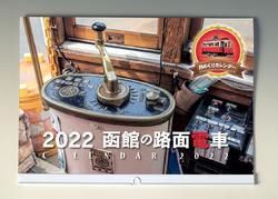 函館市 路面電車カレンダー2022 販売