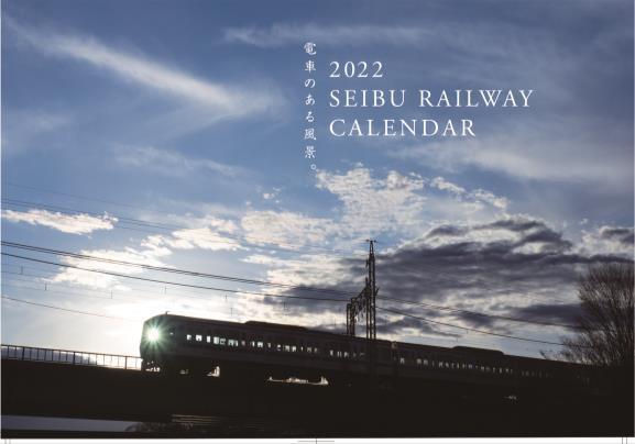 西武鉄道カレンダー(表紙イメージ)