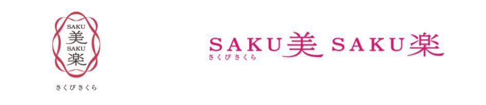 「SAKU美SAKU楽」ロゴイメージ