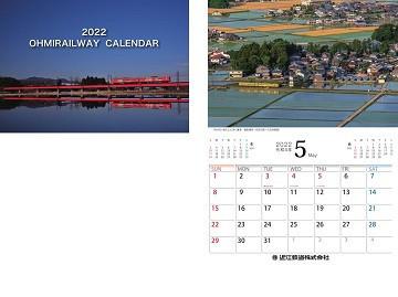 近江鉄道カレンダー(イメージ)