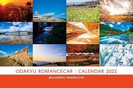 ロマンスカーカレンダー(表紙イメージ)