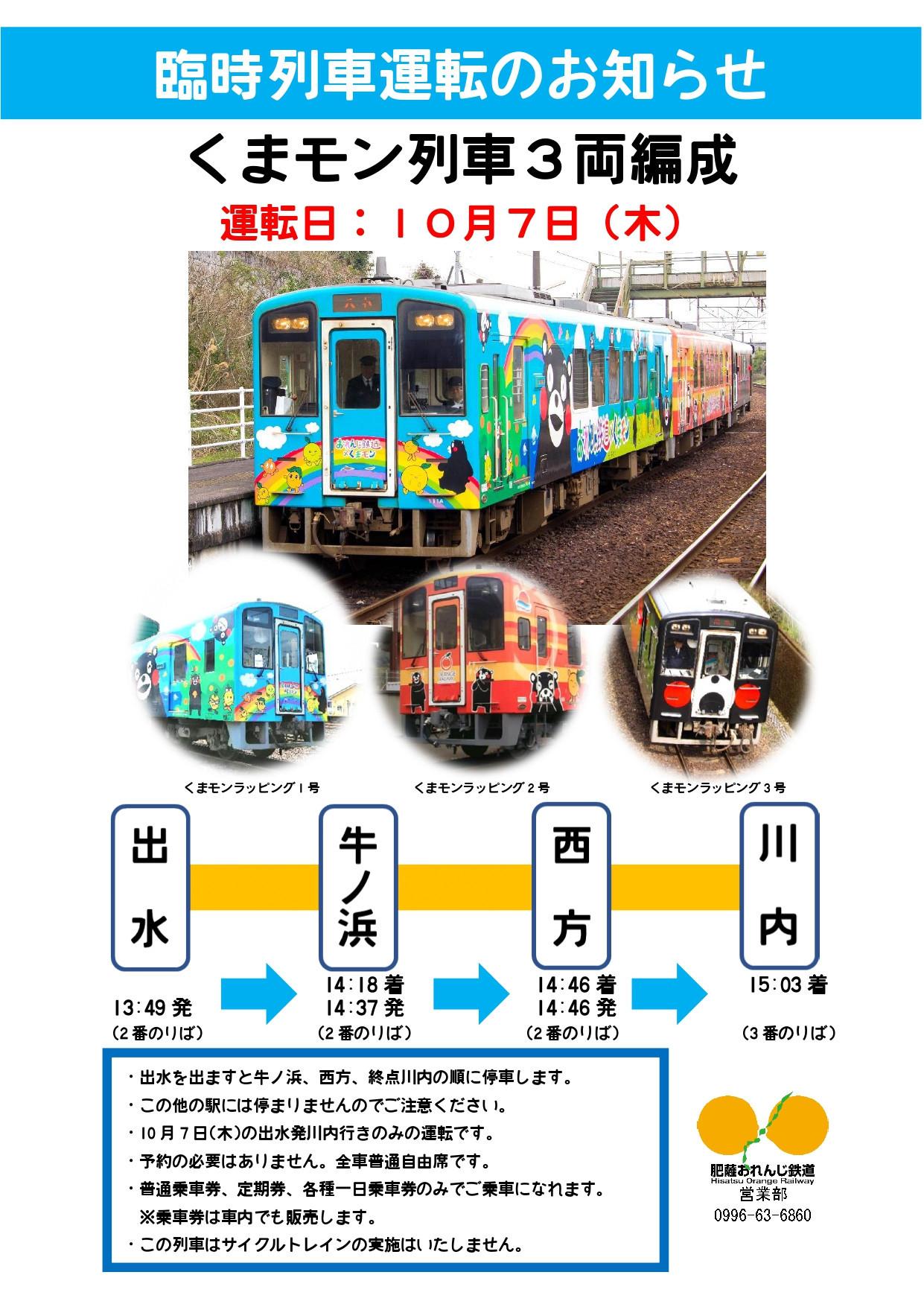 くまモン臨時列車