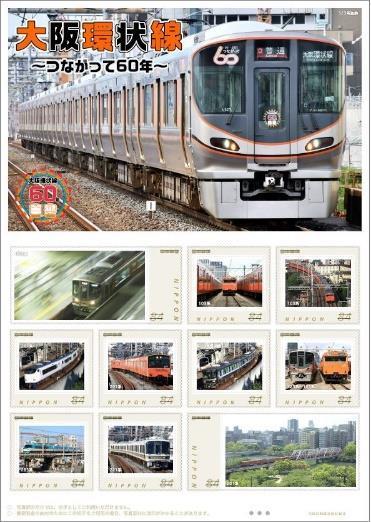 大阪環状線60周年切手シート