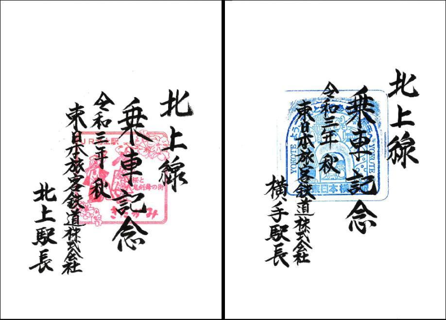 オリジナル乗車記念印(イメージ)