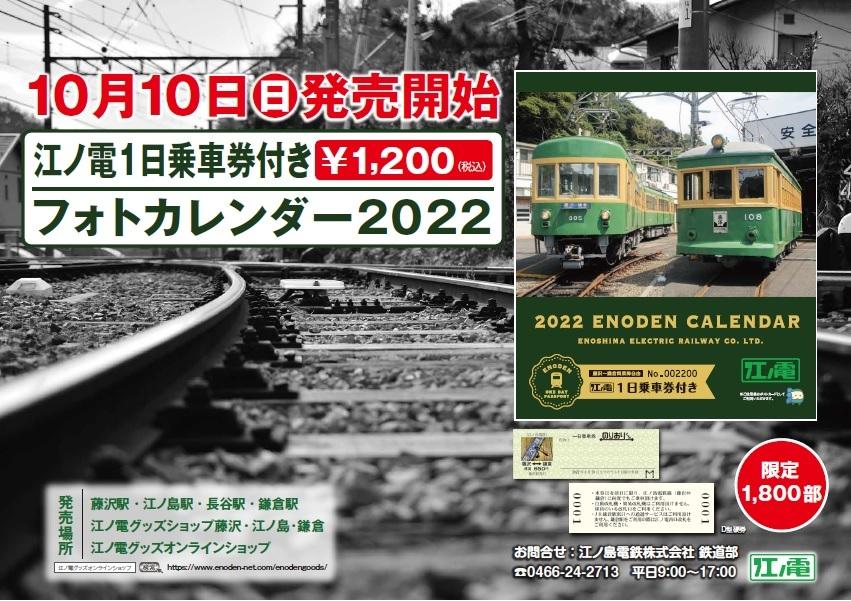 江ノ電フォトカレンダー