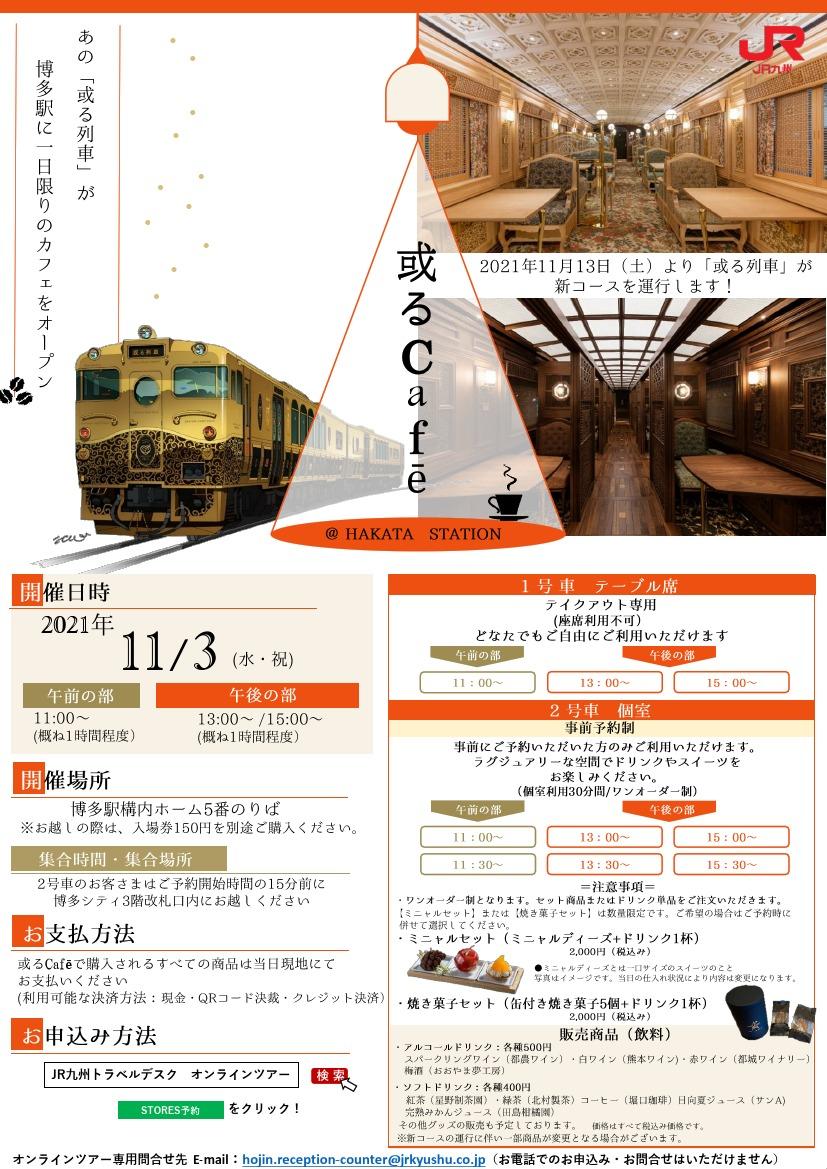 或るCafé@博多駅