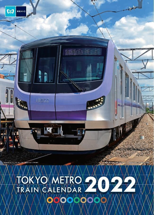 「TOKYO METRO TRAIN CALENDAR2022」(表紙イメージ)