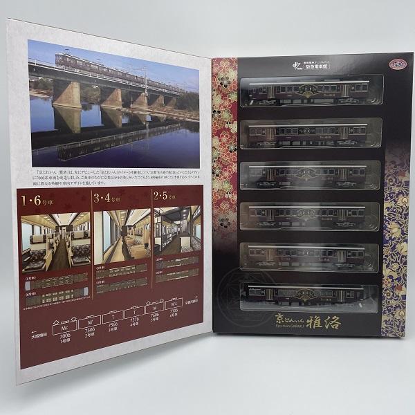 鉄道コレクション 京とれいん雅洛