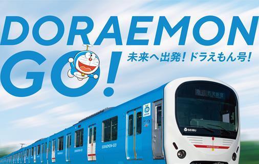 DORAEMON-GO!