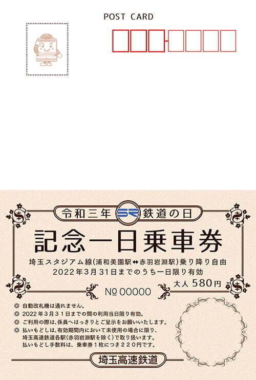 記念一日乗車券(券面イメージ)