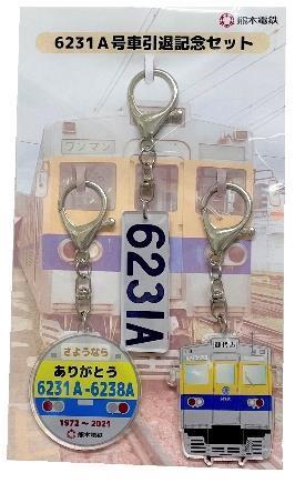 6231A号車引退記念セット