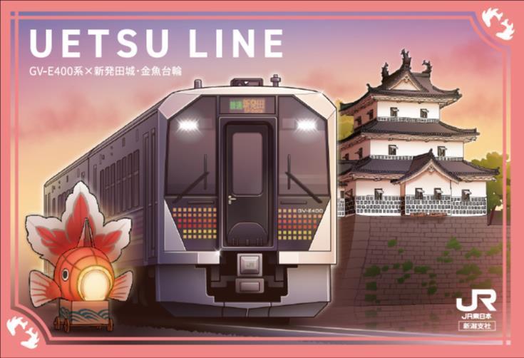 新発田駅カード(イメージ)