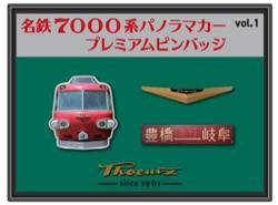 名鉄 7000系パノラマカー60周年記念ピンバッジ 販売