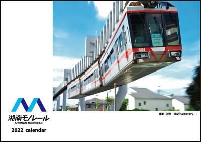 湘南モノレールカレンダー(表紙イメージ)