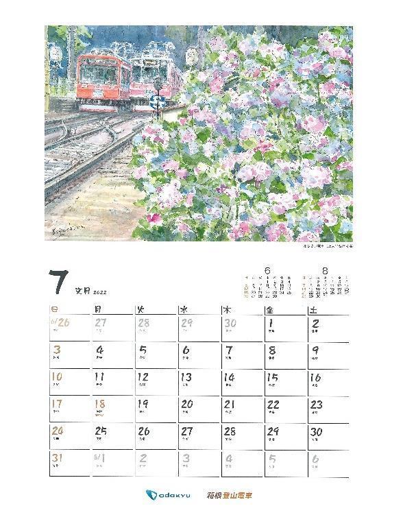 2022年カレンダー(イメージ)