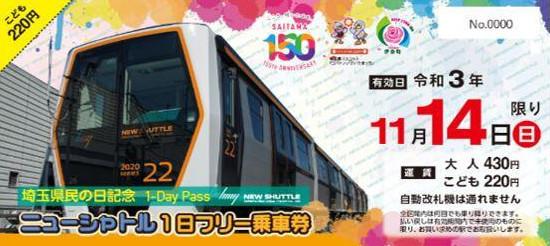 埼玉県民の日1日乗車券(イメージ)