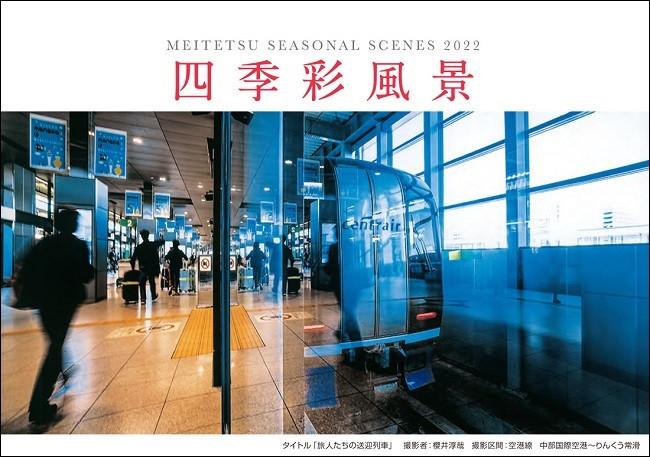 名鉄電車カレンダー(卓上タイプイメージ)