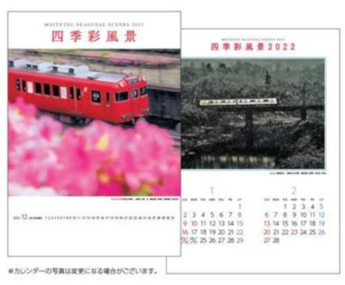 名鉄電車カレンダー(壁掛けタイプイメージ)
