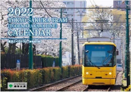 東京さくらトラムカレンダー(表紙イメージ)