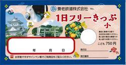 養老鉄道 御朱印巡り1日フリーきっぷ 発売
