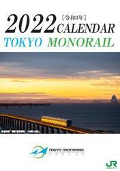 東京モノレール 2022年カレンダー 販売