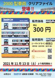横浜シーサイドライン 2000型クリアファイル 販売