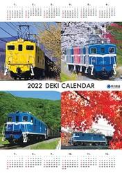 秩父鉄道 2022年電気機関車カレンダー付き記念乗車券 発売