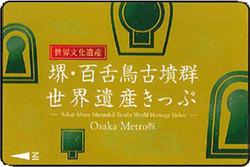 大阪メトロ・南海 堺・百舌鳥古墳群世界遺産きっぷ 発売