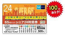 東京メトロ シニア24時間券 発売