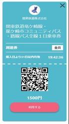 関東鉄道 竜ヶ崎線デジタル1日乗車券 発売