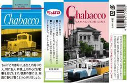 西武 Chabacco おとぎ電車デザイン 販売