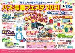 熊本市・熊本電気鉄道 バス・電車フェスタ2021