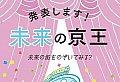 819-1 京王ニュース28年6月号表紙.jpg